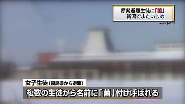 新潟でまたいじめ、原発避難生徒に「菌」呼ばわり News i - TBSの動画ニュースサイト