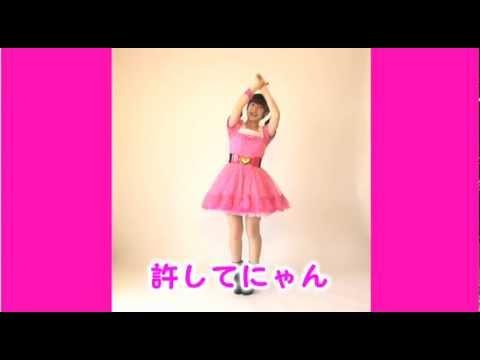ももち 『ももち!許してにゃん♡体操(おとももちバージョン)』 - YouTube