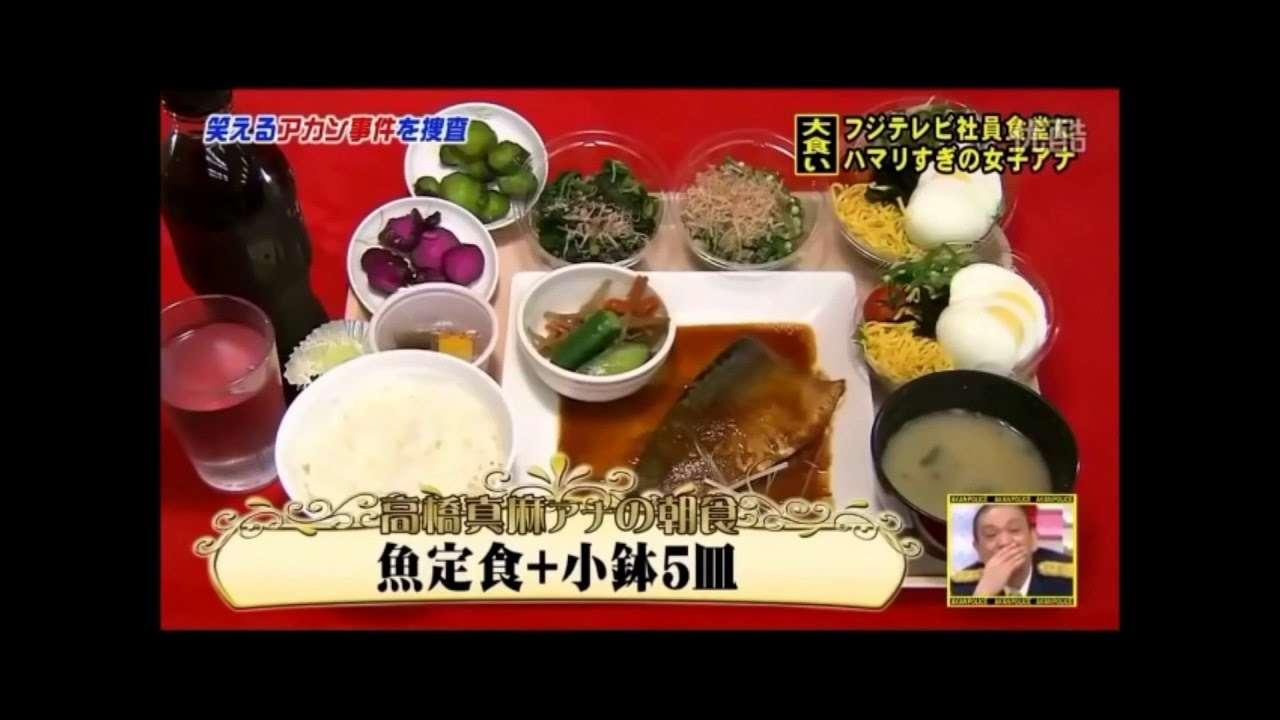 【意外や意外】高橋真麻が実は大食いキャラだった - YouTube