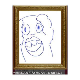 芸能人(有名人)が描いた絵を貼っていこう
