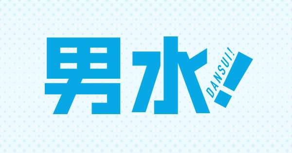 男水! 日本テレビ
