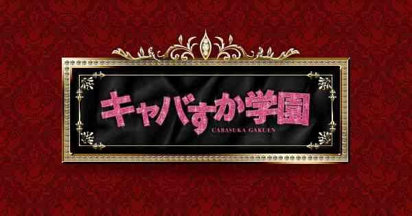 キャバすか学園 日本テレビ