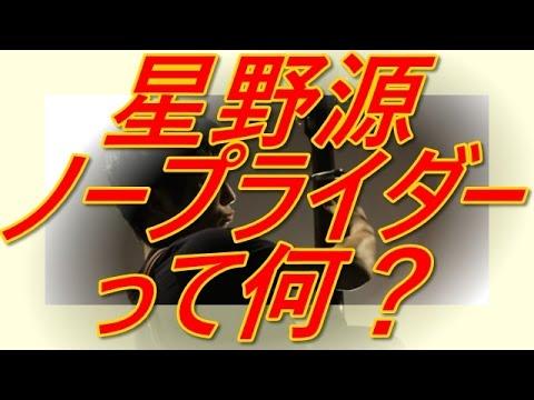 星野源、ノープライダーって何? - YouTube