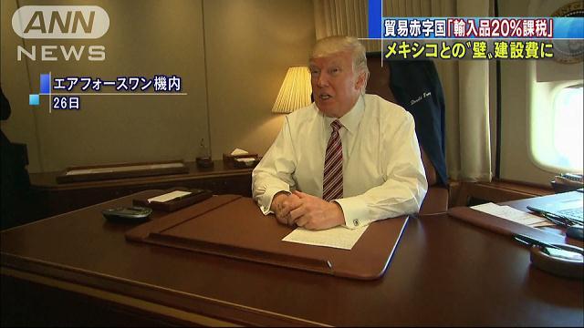 """トランプ大統領、日本などの貿易赤字国からの輸入品に20%の課税検討 """"壁""""建設費に"""
