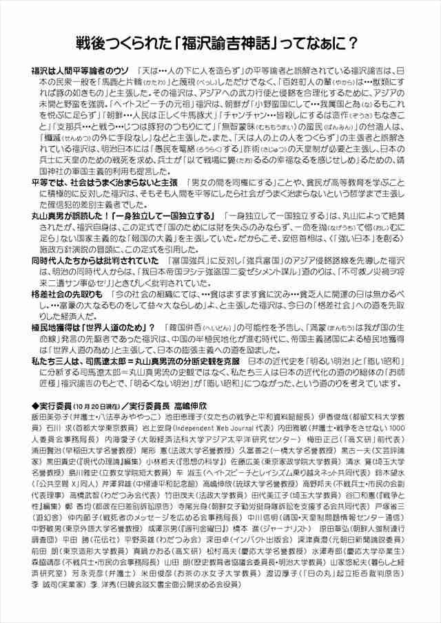 慶応集団強姦の主犯格Sは復学に向け現在バイト中