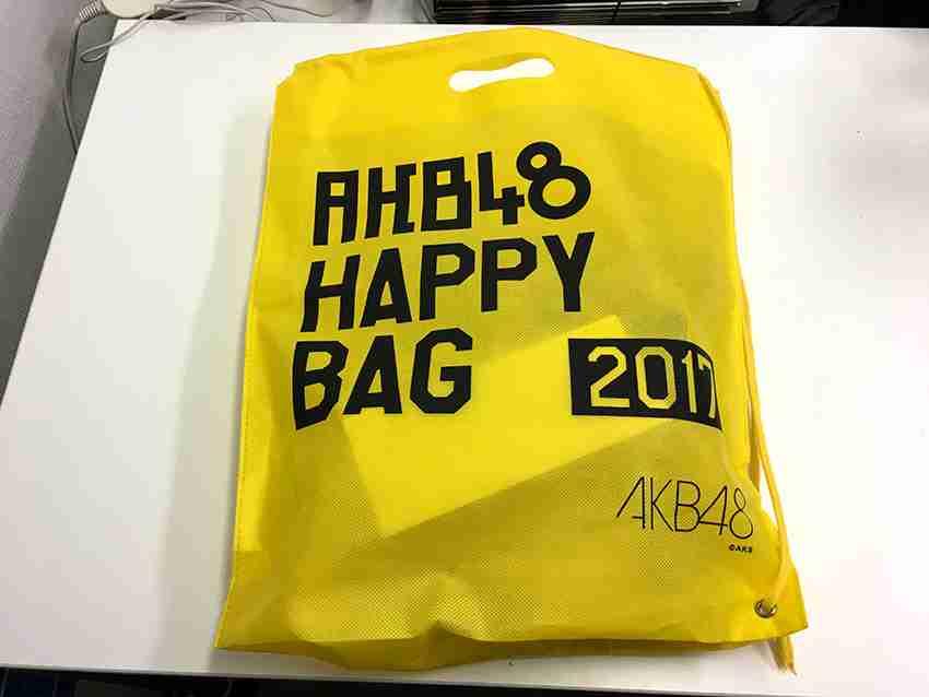 5400円もするLoft限定『AKB48』福袋がどう見てもゴミだったのでファンに意見を聞いてみた → AKB好き「ただのゴミ」/2017年福袋特集 | ロケットニュース24