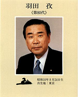 【画像】歴代の総理大臣が見たい