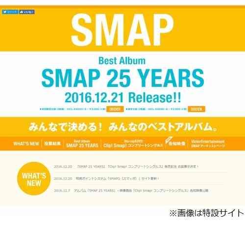 SMAPの25周年ベスト盤がミリオン王手 - エキサイトニュース