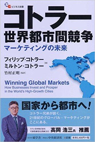 「東京一極集中」がさらに加速、いよいよ「危険水域」に到達か…「2020年までに一極集中の流れを止めるのは難しい」