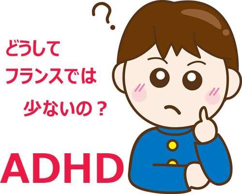 注意欠如多動性障害(ADHD)の方のお仕事