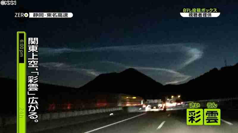 関東上空に奇妙な雲…正体は「彩雲」|日テレNEWS24