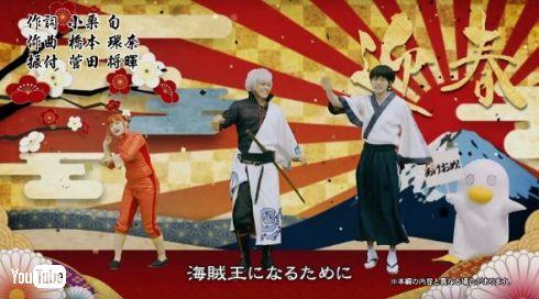 新年からこのグダグダ感 小栗旬、菅田将暉、橋本環奈が自作の「銀魂音頭 お正月篇」で歌い踊る!
