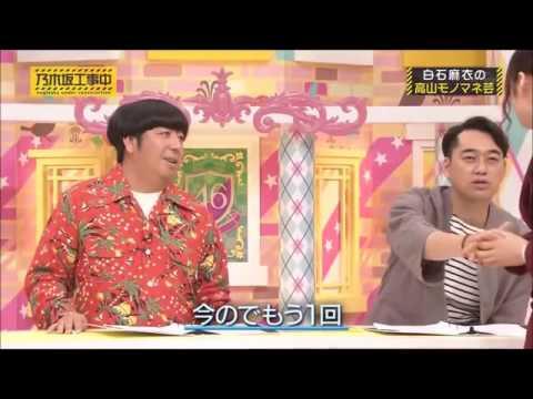 乃木坂46 白石麻衣のモノマネが面白い!!HD - YouTube