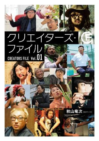 ロバート秋山竜次の連載「クリエイターズ・ファイル」が書籍化 渋谷ヒカリエで初の展覧会も