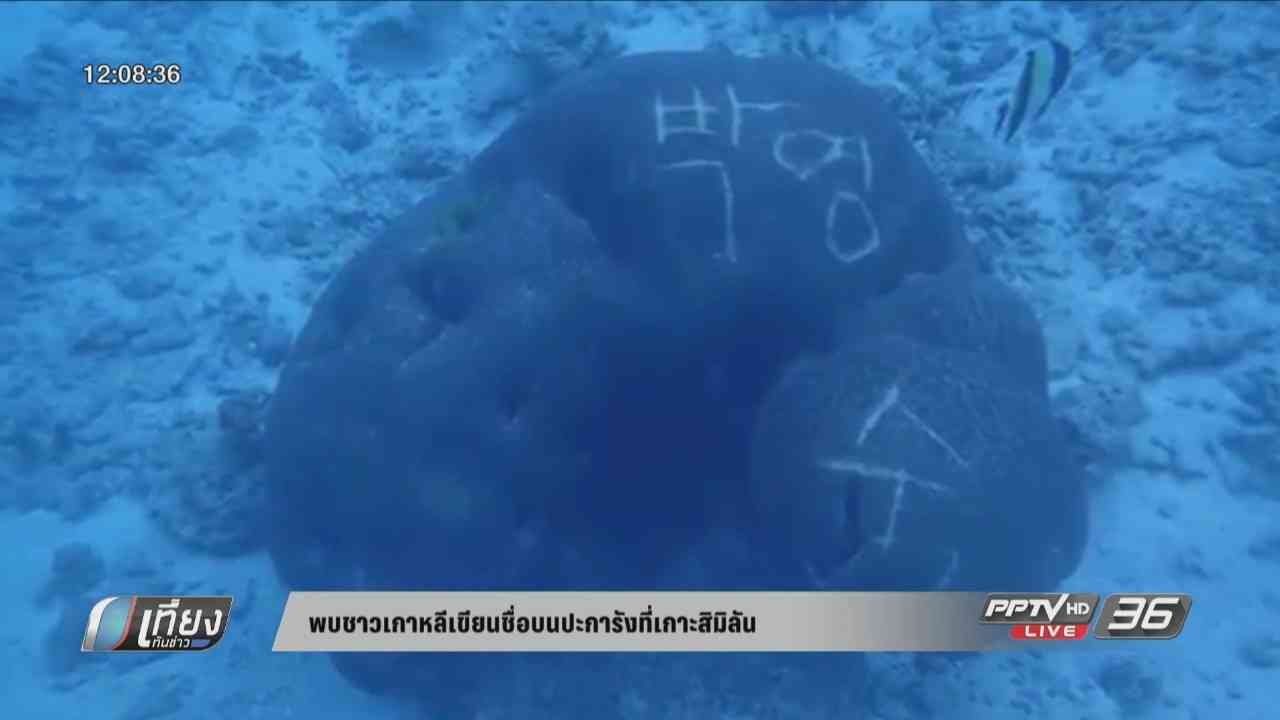 พบชาวเกาหลีเขียนชื่อบนปะการังที่เกาะสิมิลัน - เที่ยงทันข่าว - YouTube