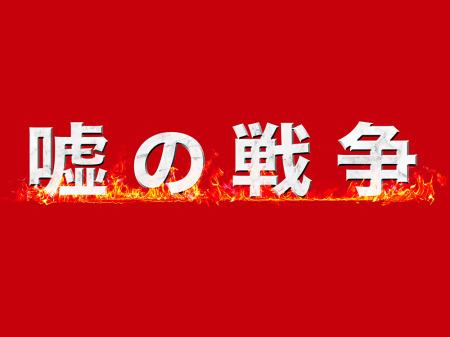 草なぎ剛主演「嘘の戦争」第3話11・3% 堅調2桁キープ (スポニチアネックス) - Yahoo!ニュース