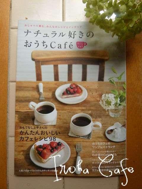 子育て中のお母さん、おうちカフェしてますか?