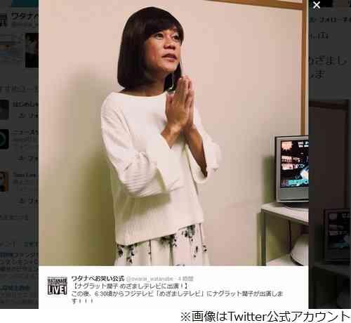 ナグラット潤子が次々生番組に、ネット騒然  | Narinari.com