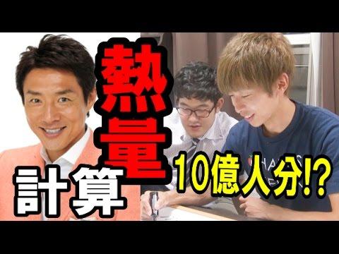 【理系】松岡修造の熱量を計算したら人間◯億人分になった件 - YouTube