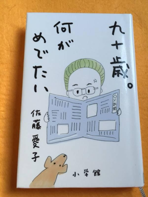 最近、読んでためになった本