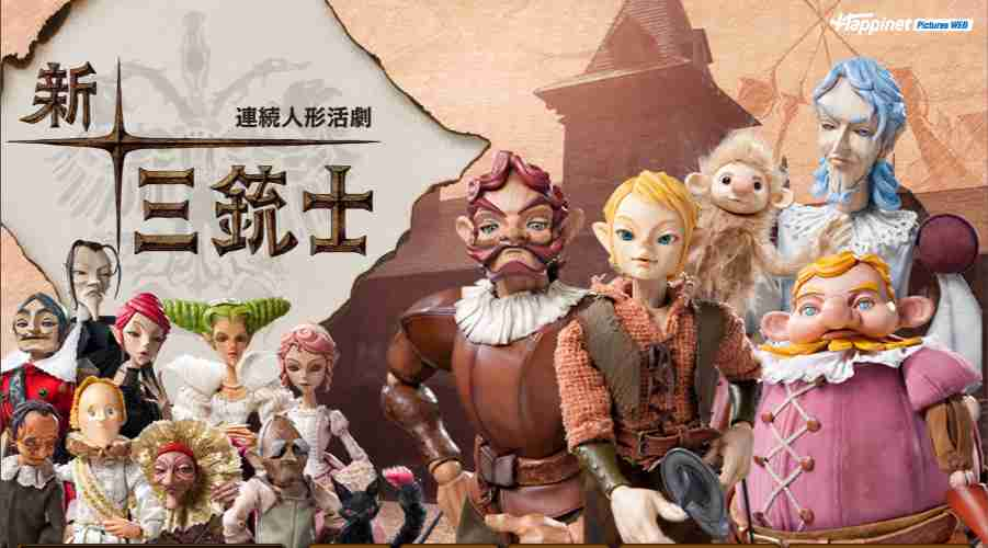 【NHK人形劇】「新三銃士」見てた人