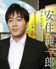 TBSアナ 安住紳一郎さんが好きな人集まれーっ