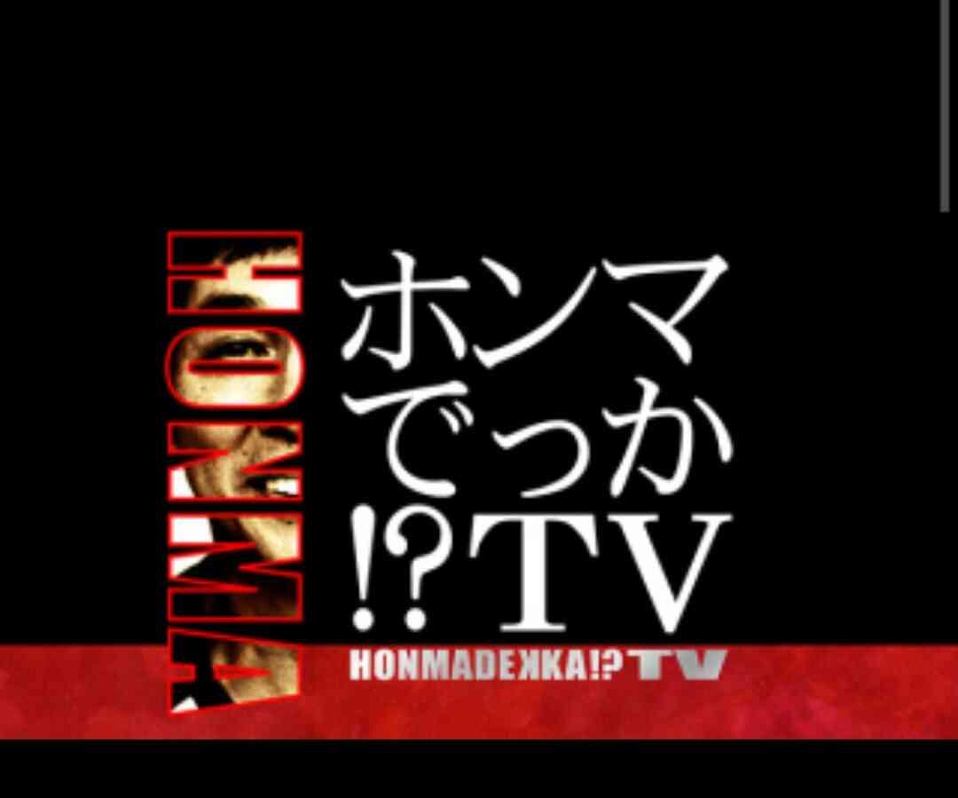 【実況・感想】ホンマでっか!?TV 2017年チン初め運気爆上がり4時間スペシャル