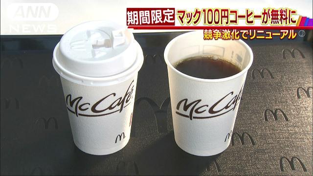 マックで100円コーヒーが無料に 16日から5日間