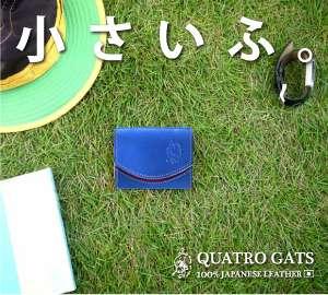 【 小さいふ 公式通販 】小さい財布・極小財布のクアトロガッツ
