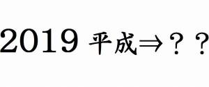 元号の決め方と歴史|西暦以外の年号があるのは日本だけ? | 雑学は三文の徳