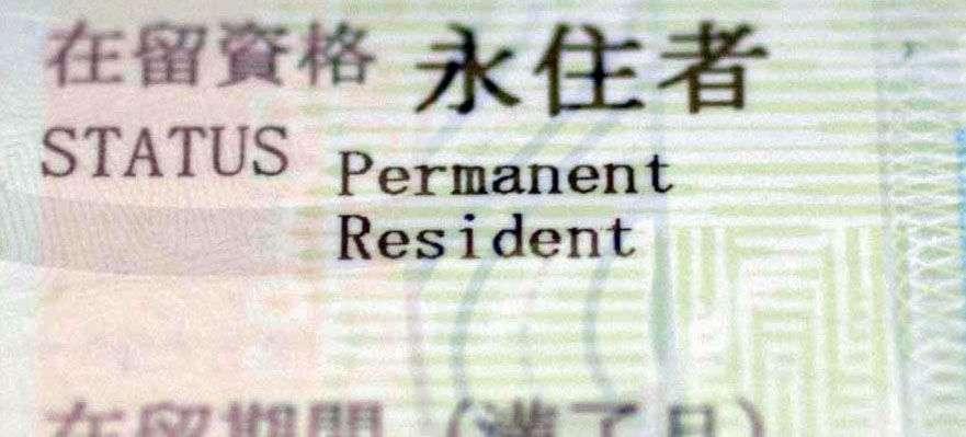 高度人材の外国人、最短1年で永住権 法務省が意見公募