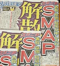 SMAP 17年元日が再出発記念日に「ファンともう一度結ばれる日」― スポニチ Sponichi Annex 芸能