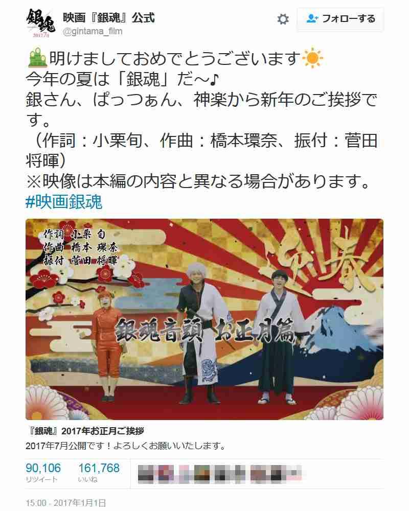 映画『銀魂』の新年挨拶動画に「旭日旗はやめて!」のツイートが寄せられ物議 | ガジェット通信