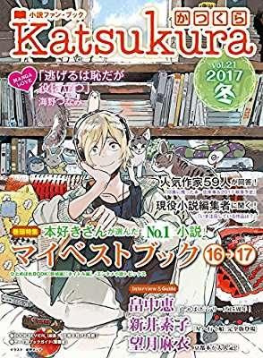 (ファッション誌以外で)あなたがよく読む雑誌♪