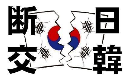 韓国・韓嫌に対する有名人・芸能人の苦言・暴言のまとめ - NAVER まとめ