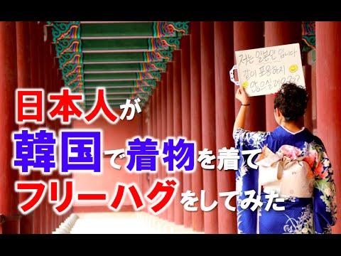 日本人が韓国で着物を着てフリーハグをしてみた (Free Hugs for Korea-Japan Peace 2016) - YouTube
