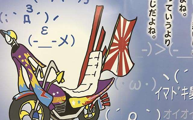 完全に煽ってる!福岡警察が暴走族を挑発したポスターが話題 - ライブドアニュース