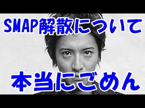 木村拓哉SMAP解散について「本当にごめん」ラジオにて - YouTube