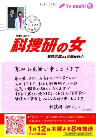 """沢口靖子、『科捜研の女』寒中見舞いはがきで""""美文字""""披露"""