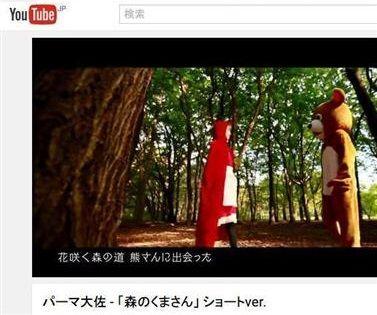 【悲報】YouTubeでブレイクの兆しを見せていたパーマ大佐の「森のくまさん」、作詞家から再生停止と慰謝料300万円を求められるwwww : VIPワイドガイド