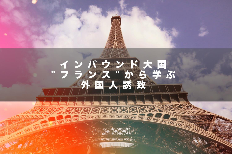 30年連続、観光客数世界NO1、インバウンド大国フランスから見る日本のインバウンド事情 | インバウンド(訪日外国人)のプロモーションなら株式会社アレンジ
