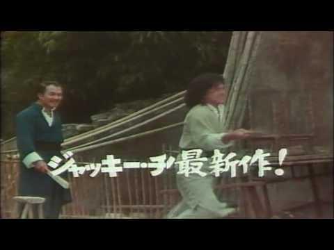ヤングマスター / 師弟出馬 (1980) - 日本劇場予告編 - YouTube