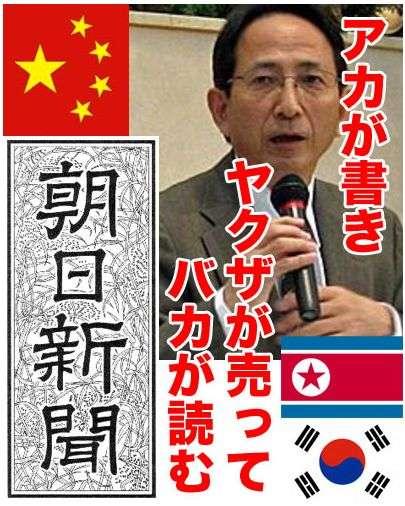 朝日新聞、電通を叩いている真っ最中に自分たちも労働基準法違反で是正勧告を受ける