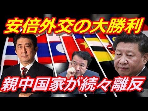 青山繁晴「安倍外交の大勝利! フィリピン・オーストラリア・インドネシアが中国から続々離反で習近平が真っ青」 特亜ウォッチャー - YouTube