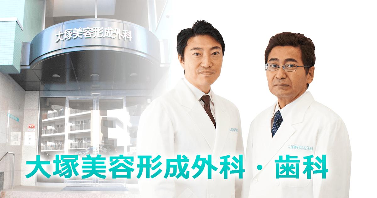ビューティー・コロシアム 海本杏子さん [27歳] | 大塚美容形成外科・歯科