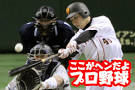 こんなに多いの![在日]韓国朝鮮人のプロ野球選手! - NAVER まとめ