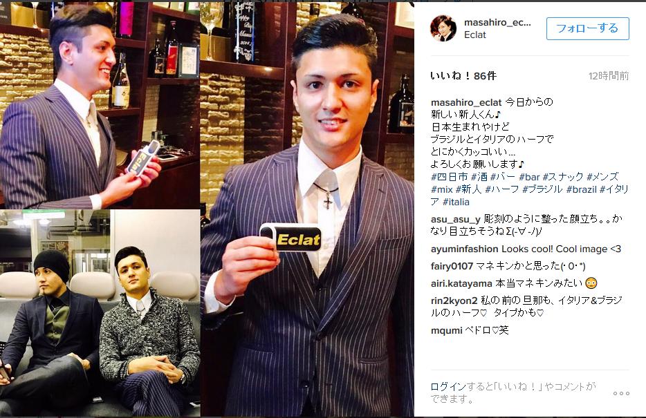三重県のバー「今日からイケメンの新人君が入りました♪」→成宮寛貴の友人A氏やないかい! | netgeek