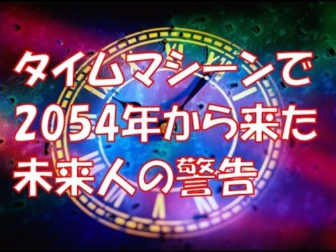 タイムマシーンで2054年から来た未来人の警告世界や日本はこう変わる - YouTube