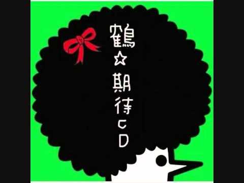 [キングオブコント] 鶴 ハイウェイマイウェイ - YouTube