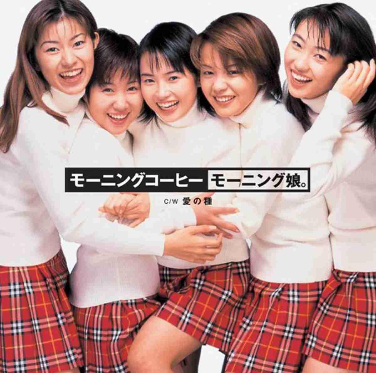 モーニング娘。'17 デビュー曲「モーニングコーヒー」を「モーニングみそ汁」にリメーク 中澤裕子から「誇りに思って」